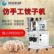 小型全自动仿手工饺子机水饺机旭众厂家