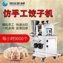 全自动小型商用水饺机厂家饺子机多功能