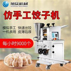 JGB-180全自动小型商用水饺机厂家饺子机多功能
