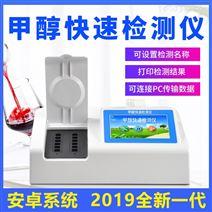 白酒甲醇检测仪报价HM-C12
