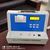 肥料有机质腐殖酸含量测定仪
