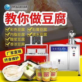 XZ-100商用全自动花生豆腐机旭众厂家直销