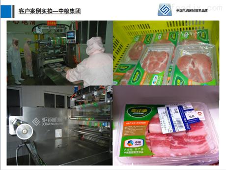 生鮮盒式氣調包裝機