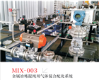 金属冶炼提纯用气体混合配比系统