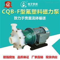 CQB-F型氟塑料磁力泵耐酸泵卸酸泵盐酸泵