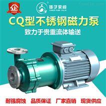 CQ型不锈钢磁力泵防爆酒精泵甲醇泵