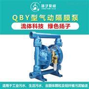 QBY型气动隔膜泵化工防腐蚀泵耐酸碱自吸泵