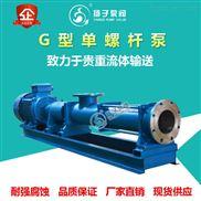 G型單螺桿泵壓濾機泵濃漿泵污泥輸送泵