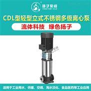 CDL型立式輕型不銹鋼多級離心泵管道泵