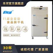 11層茶葉食品藥材烘焙機烘乾機乾燥機提香機