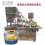 新疆超大容量自立袋装格瓦斯啤酒灌装旋盖机