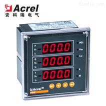 安科瑞直流电流表PZ72L-DI  高清液晶显示