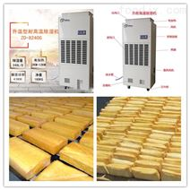豆制品烘房除濕機專業生產