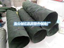 吊环式耐磨帆布卸料口水泥伸缩布袋