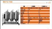智能啤酒釀造設備