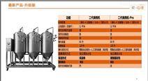 智能啤酒酿造设备