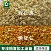时产60吨大豆黄豆脱皮机