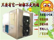 空气能热泵腐竹烘干机定制