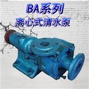 BA系列卧式单级离心泵2寸园艺增压泵