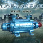 DG系列卧式多级离心泵高压泵