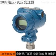 北京远东罗斯蒙特3051GP压力变送器