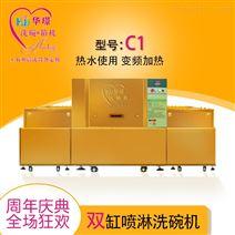 特價優惠廣州工廠大型食堂洗碗機
