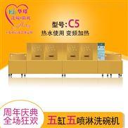 元旦促销广州单位大型食堂洗碗机