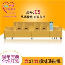元旦促銷廣州單位大型食堂洗碗機