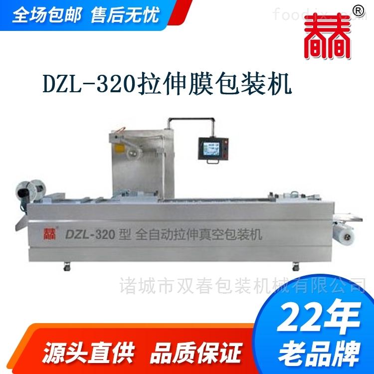 專業製造全自動拉伸膜真空包裝機
