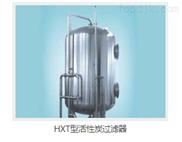 HXT型活性炭過濾機器