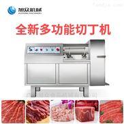 全自动厂家直销肉类切丁机不锈钢切片机