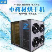 可持续升温中药材烘干机烘房效果惊人
