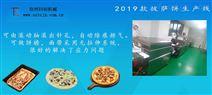 2019年全自动披萨饼生产线