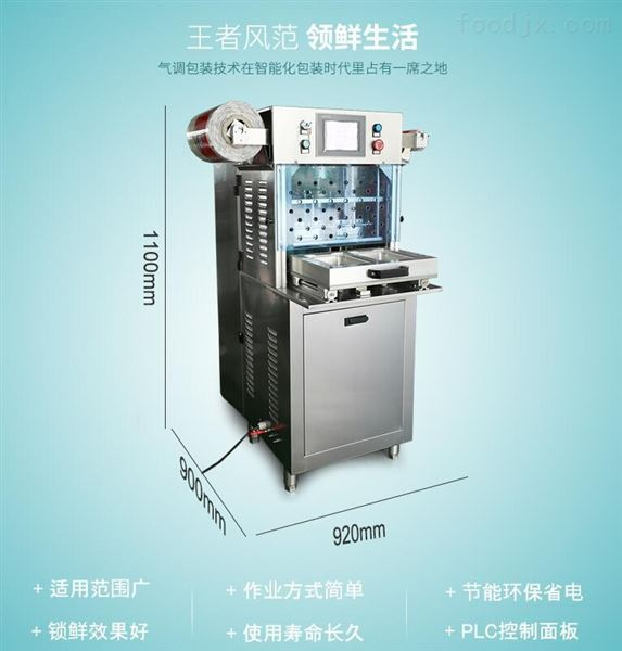 冷鲜肉保鲜包装设备多用途鱼肉包装机