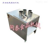 TQP-500B电动切土豆片机器果蔬自动切片机