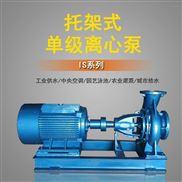IS系列卧式单级离心泵南亚牌清水泵