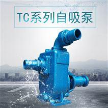 農田抽水泵4寸TC系列自吸泵