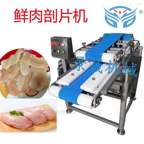 全自动不锈钢鸡胸肉剖片机鲜肉水平切片机
