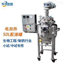 电加热配料罐(50L/中试型)