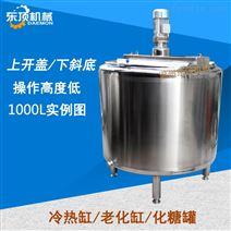 冷热缸/配料罐/溶解罐