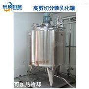 高剪切乳化罐 分散攪拌均質罐