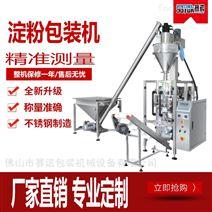 淀粉包装机全自动粉剂包装设备赛诺厂家直销