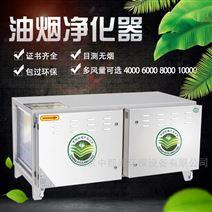 商用厨房油烟净化器