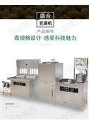 盛合小型家用豆腐机全自动多功能