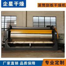 滚筒刮板干燥机 麦片生产机械 蒸汽加热