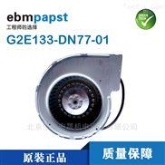 G2E133-DN77-01 ebmpapst离心风机现货热销