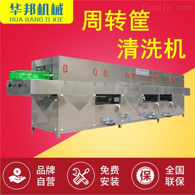 华邦机械 食品筐清洗机 全自动洗筐机