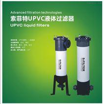 索菲特UPVC液体过滤器