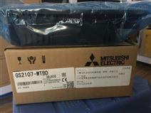 GS2110-WTBD沧州三菱触摸屏经济型10寸
