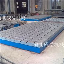 铸铁T型槽平台 焊接平台 铸铁平台 厂家大促